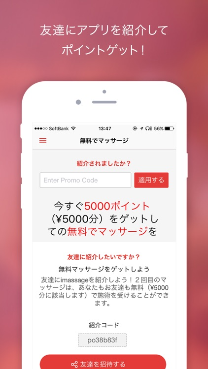 imassage Japan screenshot-3