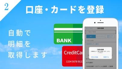 会計ソフト freee  (フリー)確定申告/青色申告に対応 ScreenShot2
