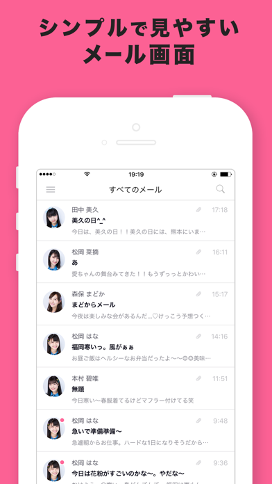 HKT48 Mailスクリーンショット