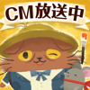 猫のニャッホ 〜ニャ・ミゼラブル〜パズルで...