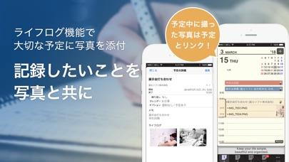 Refills Lite - カレンダー・スケジュール帳スクリーンショット4