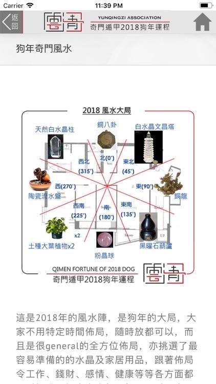 雲清子奇門遁甲狗年運程 screenshot-3