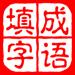 86.成语填字大师-中文猜字谜文字游戏