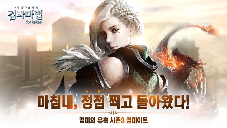 검과마법 for Kakao screenshot-0