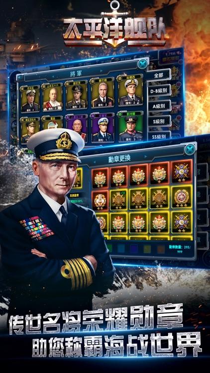 太平洋舰队-二战军事策略对战手游 screenshot-4