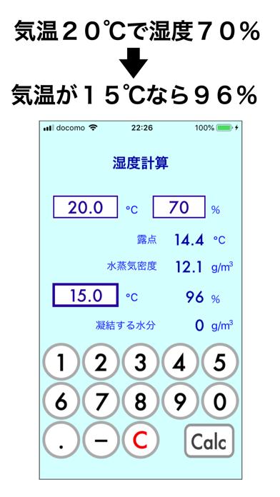 湿度計算 ScreenShot0