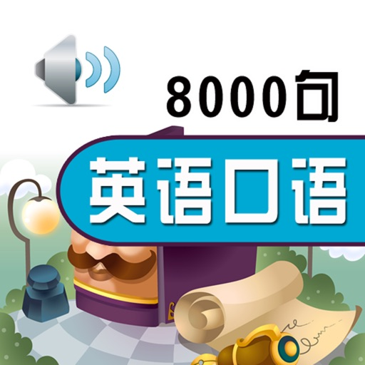 [audio select] oral English 8000 words