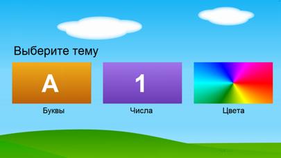 Буквы цифры цвета на русском på PC