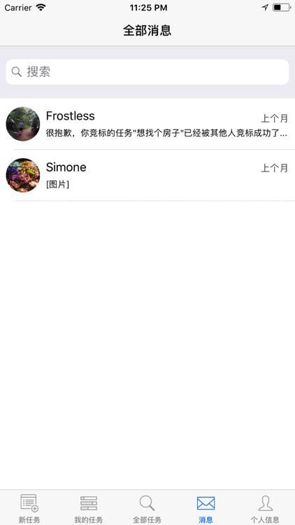 澳洲百事通 screenshot-3