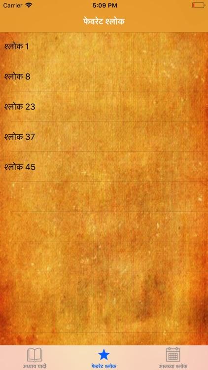 Bhagavad Gita : Marathi screenshot-3
