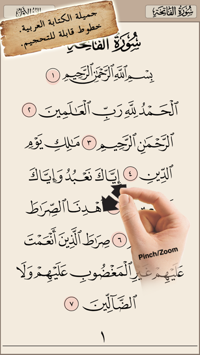Quran Tafsir تفسير القرآن screenshot one