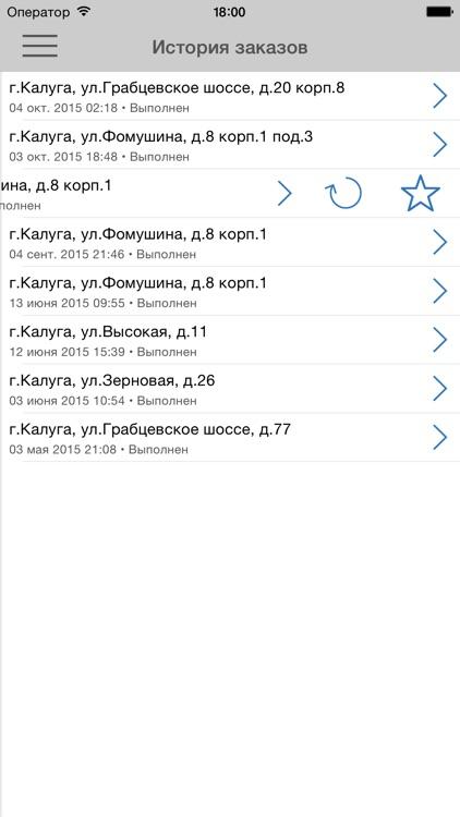 Такси Rush screenshot-4
