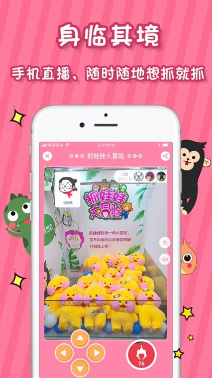 抓娃娃大冒险-手机直播夹娃娃机全国包邮 screenshot-4