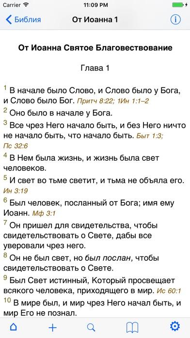 Библия (Православная) Скриншоты5