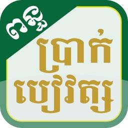 Cambodia Salary Tax