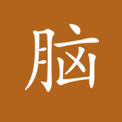 Learn Chinese (Mandarin) by Brainscape icon
