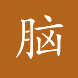 Learn Chinese - Mandarin
