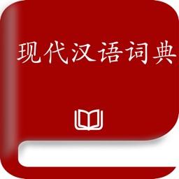 现代汉语词典 - 词语字典,成语解释