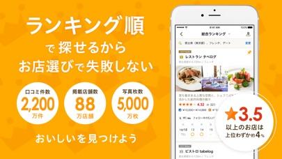 食べログ - お店探し・予約ができるグルメアプリ - 窓用