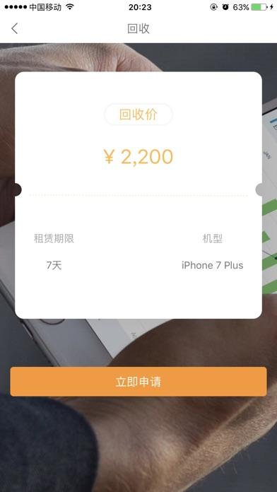 有米淘 Screenshot