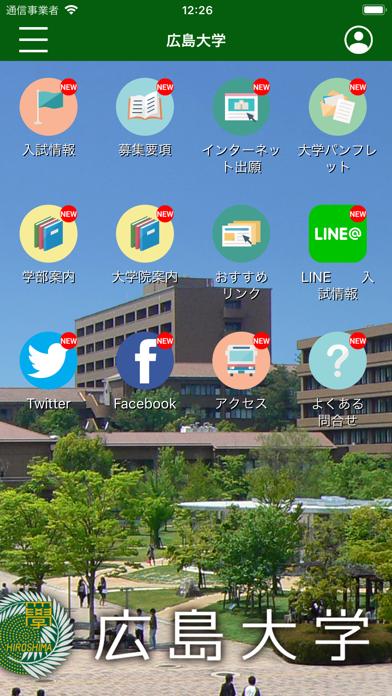 広島大学入試アプリのおすすめ画像1