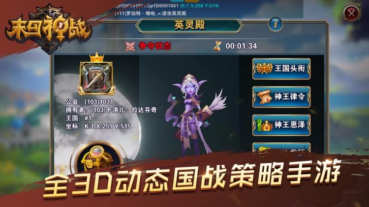 末日神战:英雄崛起 screenshot-4