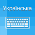 29.Ukrainian Keyboard -Translator