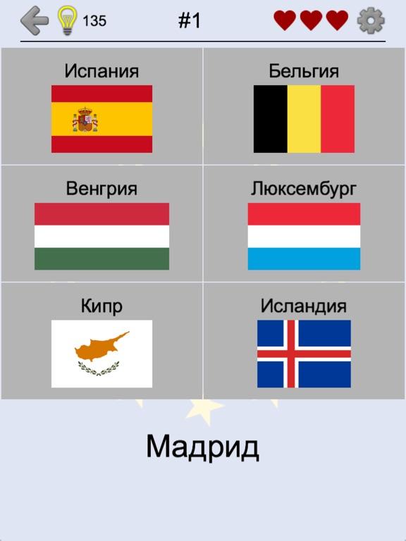 Игра Европейские страны - Викторина