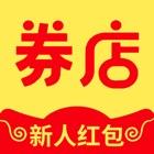 券店-返利100%淘宝优惠券省钱app icon