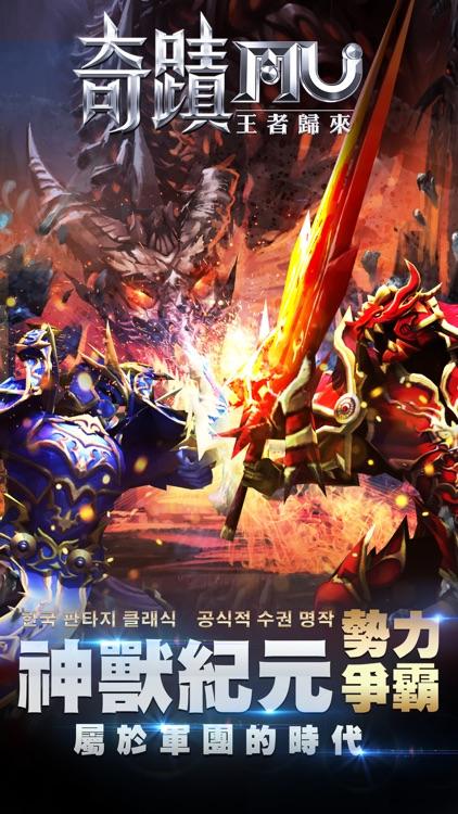 奇蹟MU—神獸紀元 screenshot-0
