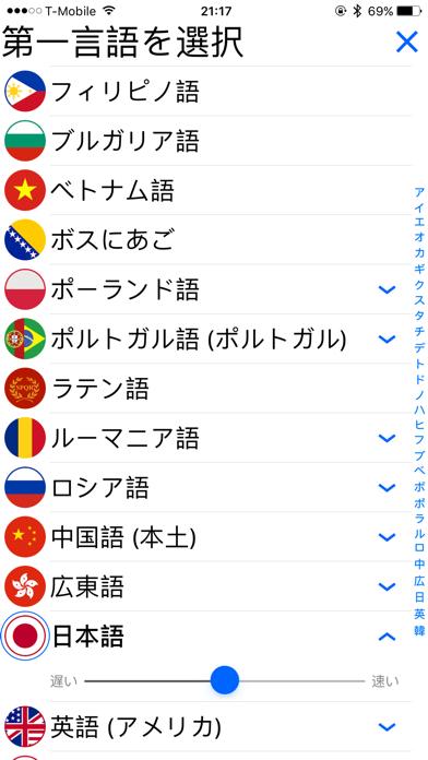 翻訳 者 と 辞書 音声 カメラ テキスト用 30言語のスクリーンショット5