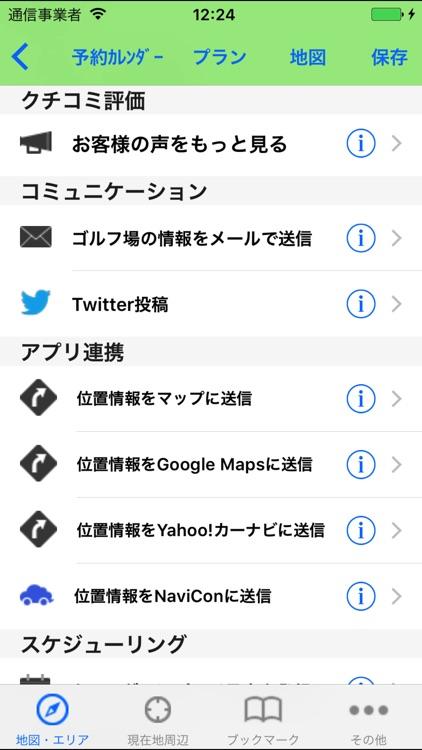 Golf Navigation in Japan screenshot-4