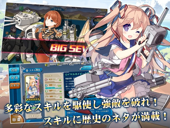 戦艦少女Rのスクリーンショット2
