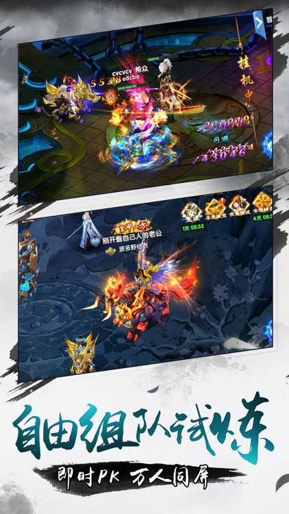 紫青双剑—剑侠修仙世界情缘手游 screenshot-3