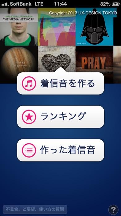 着信うた作成 Pro screenshot1