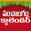 Telugu Calendar Panchangam.