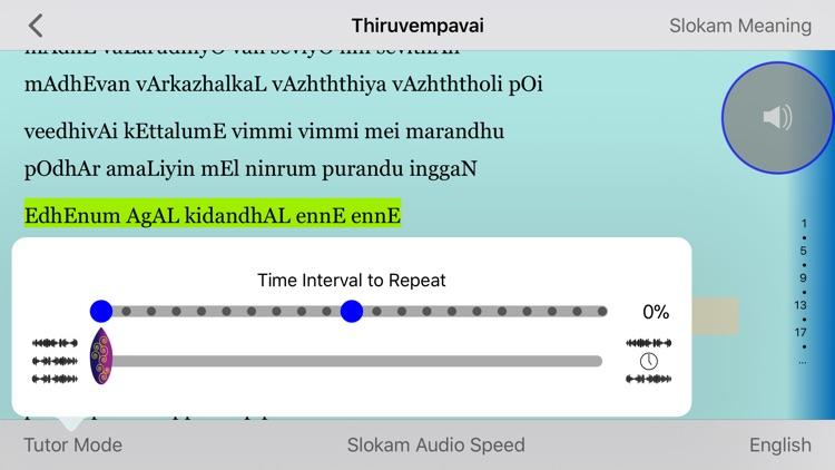 Thiruvempavai Amudhu screenshot-3