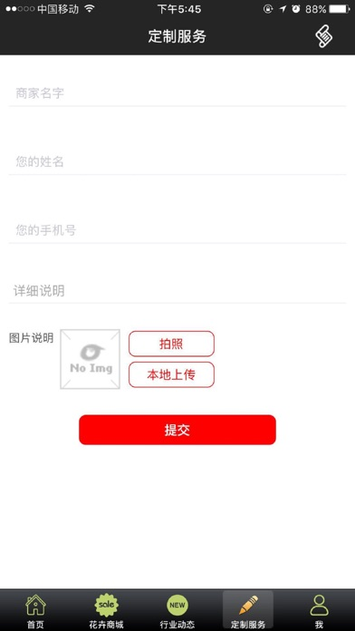 昆明花卉农产品 screenshot three