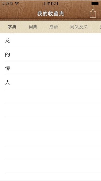 汉典大全-新编字典词典(10合1) screenshot-4