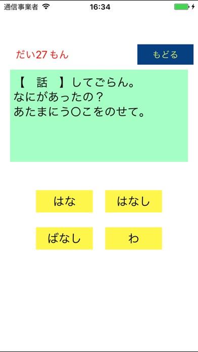 下ネタで覚える 漢字ドリル 小学2年生レベルスクリーンショット4