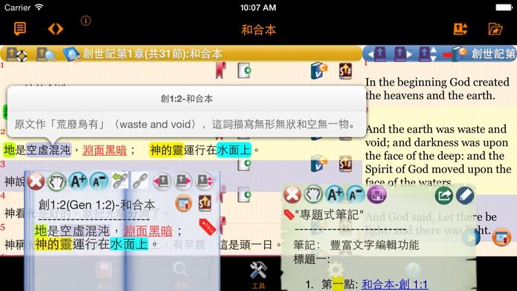 Handy Bible Chinese Pro 隨手讀聖經 screenshot-3