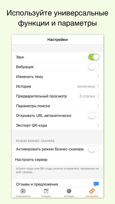 Screenshot for Сканер QR-кодов и штрих-кодов in Russian Federation App Store
