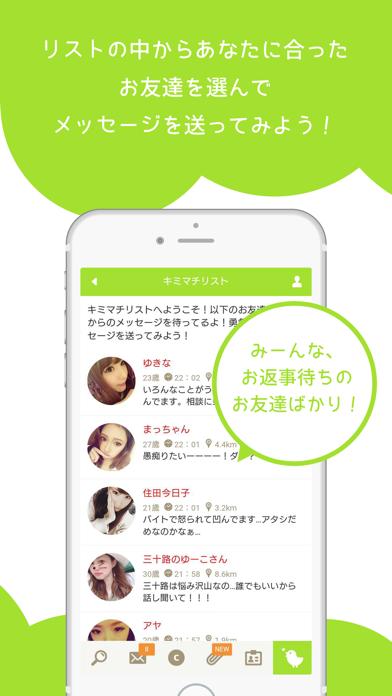 ソーシャルネットワーキング(SNS)キミマチのおすすめ画像3