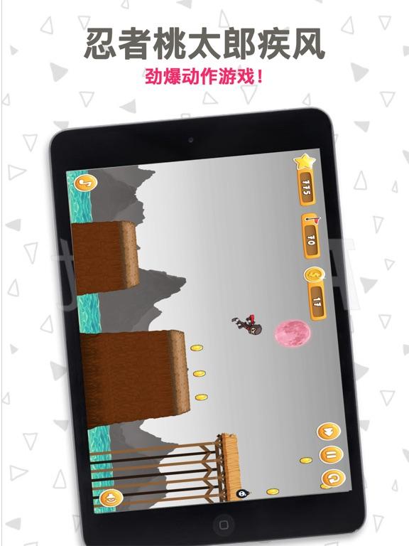忍者桃太郎疾风:天天爱玩游戏 screenshot 3