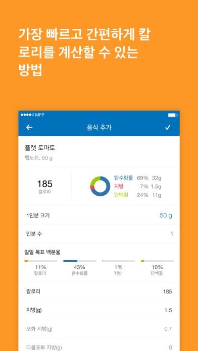 Screenshot for MyFitnessPal in Korea App Store
