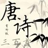 唐诗三百首-赏析版 - iPhoneアプリ