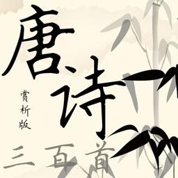 唐诗三百首-赏析版