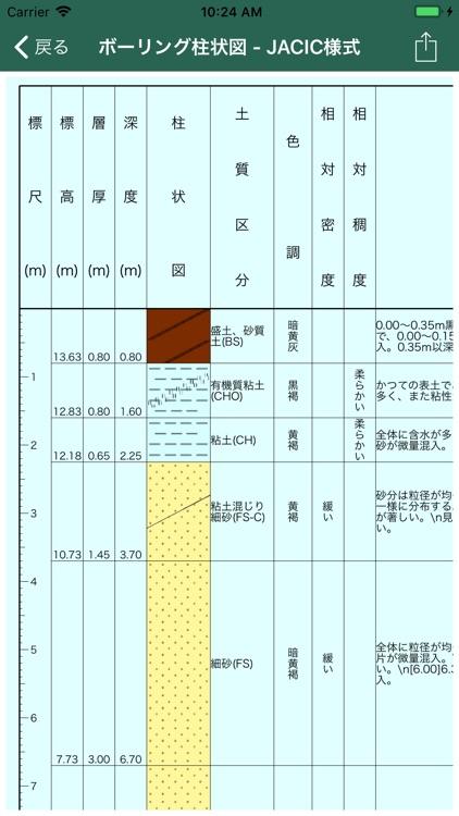 ボーリング柱状図の作成 screenshot-4