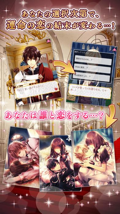 イケメン王宮◆真夜中のシンデレラ 女性向け恋愛ゲーム ScreenShot4