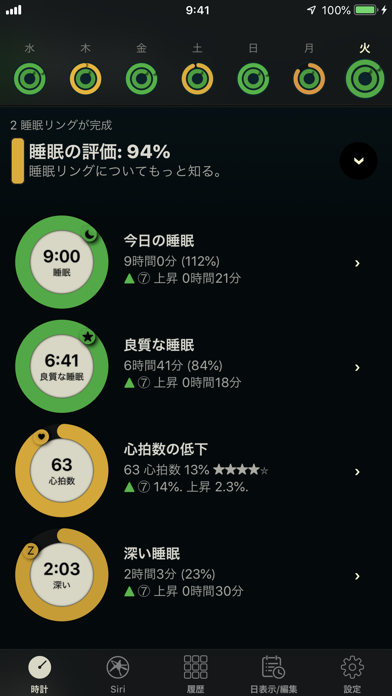 Screenshot for AutoSleep Watchを使って睡眠を自動で追跡します in Japan App Store
